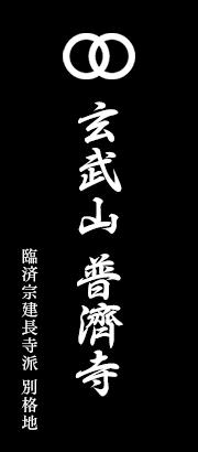 東京都立川市「臨済宗建長寺派 別格地 玄武山 普濟寺」